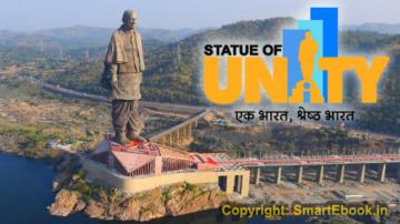 Statue of Unity Sardar Vallabhbhai Patel All Details Smartebook.in